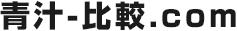 青汁比較.com